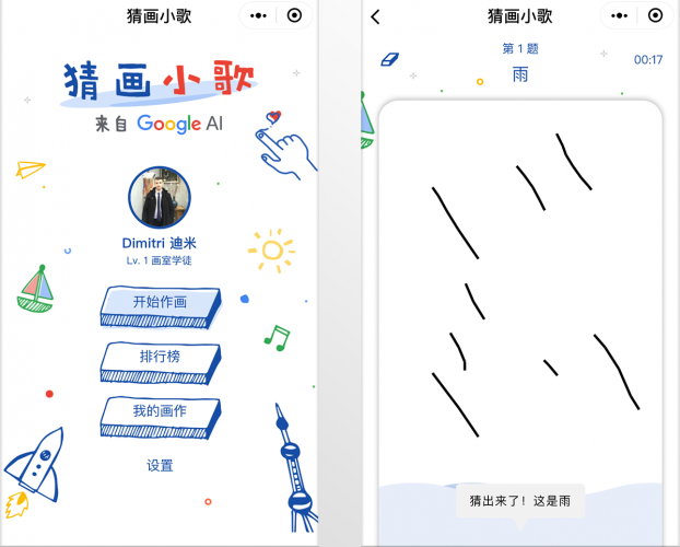 AI Google WeChat Mini-Program